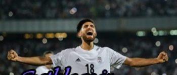 اسپانیا گردن کلفت است/ دوست داشتیم بخشی از تاریخ فوتبال کشور عزیزمان ایران باشیم ، علیرضا جهانبخش