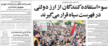تيتر روزنامه هاي یکشنبه 14 مرداد1397